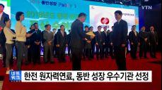 [대전·대덕] 한전원자력연료, 동반 성장 우수기관 선장
