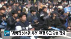 '곰탕집 성추행 사건' 판결 두고 찬반 집회