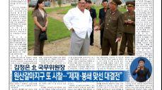 北 김정은, 원산갈마지구 또 시찰..