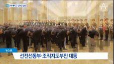 北 군부 빠지고 김여정..선전선동부로 권력 집중