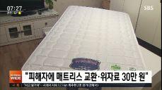 """""""대진침대, 피해자에게 위자료 30만 원 · 매트리스 교환"""""""