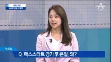김보름, 올림픽 이후 첫 출연..'왕따 논란' 심경 고백