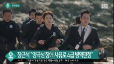 [오!클릭] 장근석 프로필에 '무매독자'..네티즌 사이 화제