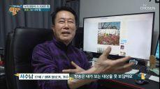 방문자 수 700만 명! 가수 '서수남' 파워 블로거로 변신?!