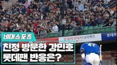 삼성 이적 후 첫 사직구장 방문한 강민호…롯데팬들의 반응은?/비디오머그