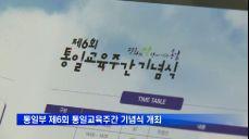 통일부 제6회 통일교육주간 기념식..홍보대사는 가수 서현