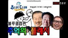 [더빙신안윤상] 추억의플래시 2탄 블루클럽 간 윤문식과 이순재 (feat.정재형미용사)