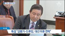 """드루킹, 김병기 의원과 SNS 접촉..""""대선 이후 연락"""""""