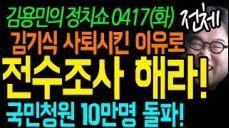 [ 전체 ] 김용민의 정치쇼 0417(화) 국회의원 '피감외유 전수조사' 해라! 국민청원 10만 돌파 / 정두언