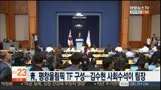 청와대, 평창동계올림픽 TF 구성..김수현 사회수석이 팀장