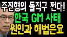 와~ 주진형의 돌직구 쩐다!!! 한국 GM 사태의 원인과 해법은요!
