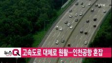 실시간 교통상황 고속도로 대체로 원활
