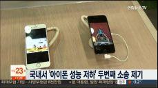 국내서 '아이폰 성능 저하' 두번째 소송 제기