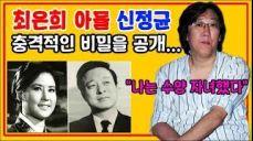최은희 아들 신정균,충격적인 비밀을 공개...