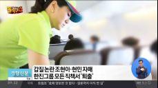 한진가 '갑질 두 딸' 조현아·조현민 모든 직책서 사퇴