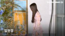 [HD영상] 엄현경, 꽃보다 더 이쁜 미모