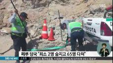 페루 남부 해안서 규모 7.1 지진..외교부