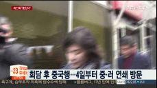 최선희 북한 외무성 부상, 북중러 3자회담 마치고 귀국길