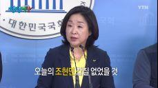 [팔팔영상] 정의당 심상정-박창진
