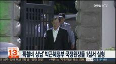 '특활비 상납' 박근혜정부 국정원장들 1심서 실형..이병기·이병호 구속