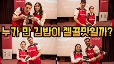 토트넘 선수들이 한국 여고생들과 김밥을 만들어본다면? (feat. 손흥민, 카일 워커, 벤 데이비스, 케빈 비머) l 슛포러브 Shoot for Love