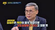 만약 김정은이 핵 포기 한다면 그 동기는 ☞ '중국식 개혁'