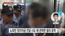 '첫 신병확보' 오사카 총영사 청탁 변호사, 조금 전 특검 소환