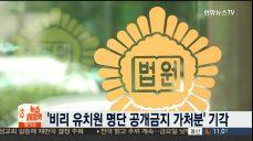 한유총 MBC 상대 '비리 유치원 명단공개 금지 가처분' 기각