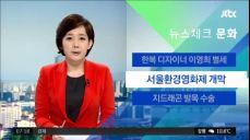 [뉴스체크|문화] 한복 디자이너 이영희 별세