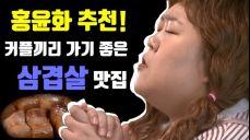 홍윤화 추천! 커플끼리 가기 좋은 삼겹살 맛집 외식하는 날 1회