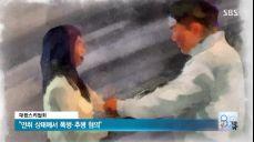 만취 상태로 여자선수 폭행..모굴스키 최재우 '영구 제명'