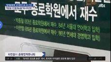 [Talk쏘는 정치] 입시학원 홍보에 '박종철·이한열 열사' 이용?