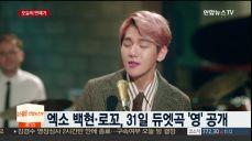 엑소 백현·로꼬, 31일 듀엣곡 '영' 공개