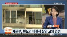뉴스워치] 광주서 학부모-학교 행정실장 공모 고3 시험지 유출