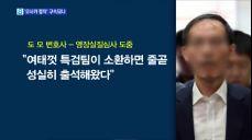 '오사카 총영사' 청탁 변호사 구속..오늘 밤 결정