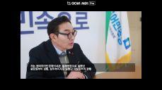 더불어민주당 목포시지역위원회 우기종 위원장 인터뷰(영상)