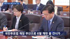 """문 대통령, 6월 지방선거 동시 개헌 무산에 """"매우 유감"""""""