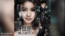 더 웹툰: 예고살인 OST_지윤의 Theme (Main Theme)