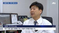 '발암물질' 고혈압약 불안에 병원 북새통..식약처는 '뒷북 지침'