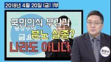 1부 드루킹, 김기식, 국민의식이 종전선언 평화협정에도 무감각? 분노 실종 나라도 아니다. [금요칼럼] (2018.04.20)
