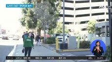 LA시, 한인타운에 '노숙인 시설' 추진..반대 시위 계속