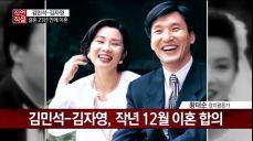 김민석 전 의원, 김자영 아나와 23년 만에 이혼