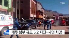 페루 남부 규모 5.2 지진..4명 사망·50여 명 부상