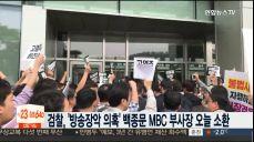 검찰, '방송장악 의혹' 백종문 MBC 부사장 오늘 소환