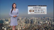 [04/19] 중서부 미세먼지 ′나쁨′…미세먼지에 배출에 좋은 ′차′ (황미나 기상캐스터)