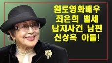 원로영화배우 최은희 별세 납치사건 남편 신상옥 아들!