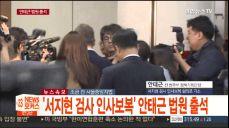 [현장연결] '인사보복' 안태근 전 검사장 법원 출석..재판 시작