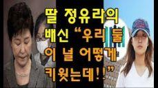 박근혜 최순실 울음소리가 들렸다. 딸 정유라의 배신