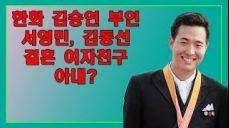 한화 김승연 부인 서영민, 김동선 결혼 여자친구 아내?-Tistory News