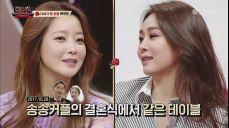 김희선♡옥주현을 연결해 준 송혜교!